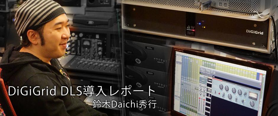 141112_digigrid_d_suzuki