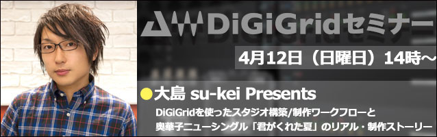 412_digigrid_miyaji